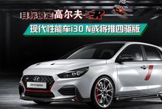 现代N部门未来或将率先推出现代i30 N的四驱版本车型