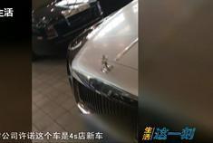 惊!二手豪车调表当新车卖,销售商被判赔偿1300余万