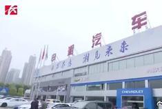 新车七天内三次送检 长沙雪佛兰4S店门口又见新车维权