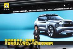 在刚刚开幕的上海车展上,三菱概念SUV车型e-Yi迎来亚洲首秀