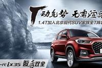 2019款《现代 ix35》中国市场追加版 建议11.99至16.19万售价