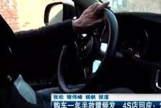 众泰T600购车一年半问题频发,4S店:常见。