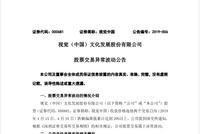 【第8次】视觉中国:公司正配合监管部门的要求进行彻底整改