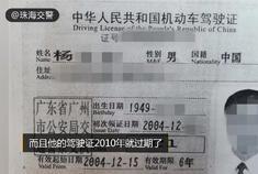 """70岁童颜老伯开""""独眼龙""""吓坏交警  驾驶证过10年竟不自知"""