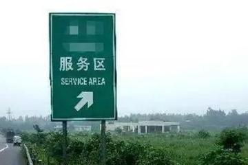 自驾返乡进入服务区有啥要注意的?老司机说了实话,来了解一下