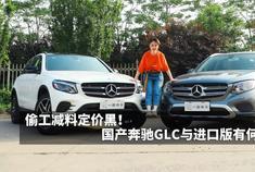 今天聊得是奔驰GLC,除了轴距大了10公分和一部分的配置优势之外