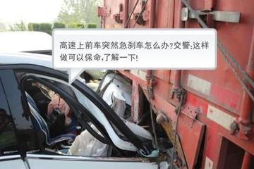 高速上前车突然急刹车怎么办?交警:这样做可以保命,了解一下