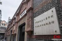 上海:中国社会主义青年团中央机关旧址完成修缮重新开放