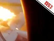 俄客机乘客撤离前坚持拿行李 或严重延误逃生时机
