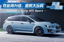 性能再升级,直男大玩具,Subaru Levorg STI Sport