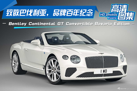 致敬巴伐利亚,Bentley Conti GT Bavaria Edition