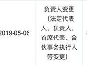 袁仁国卸任茅台财务公司法人 仍任职部分茅台系公司