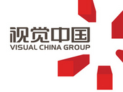 视觉中国活过来了?已恢复上线运营 市值蒸发近60亿
