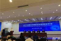 2019浦江创新论坛:专家热议区域城市发展