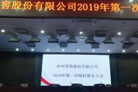泸州老窖股东大会:2019目标增长25% 提升终端零售价