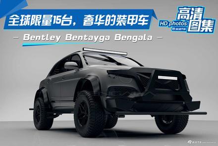 全球限量15台,奢华的装甲车,Bentley Bentayga Bengala