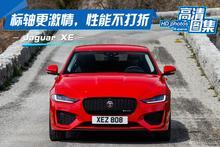 标轴更激情,性能不打折,Jaguar XE