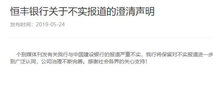 恒丰银行:个别媒体刊发有关我行与建行报道严重不实