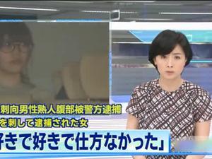"""日本一女?#30001;嫦由?#20154;被捕  供述称""""因"""