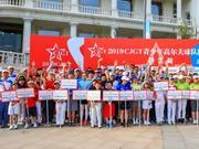 CJGT队际锦标赛北方赛区:旧友引新人,更精彩!