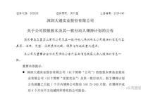 深大通暴力抗法:深交所谴责、股价跌停、违法人员被拘留