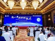 中国集成电路市场占全球近六成 5G将带来更多机会