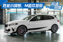 性能小钢炮,M套件加身,BMW 1-Series M Performance