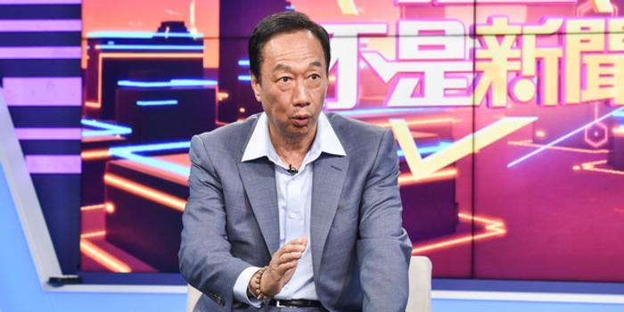 郭台铭称若当选每月只领1元薪水:我出来不是为钱