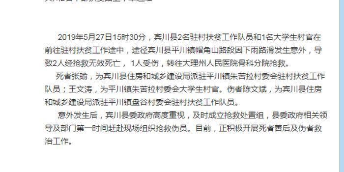云南2名干部扶贫路上遇难 其中一人为大学生村官