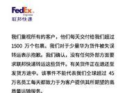 华为快递被运至美国 联邦快递致歉:失误 无外部原因