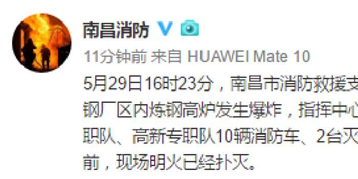 南昌一炼钢高炉发生爆炸已致6伤 现场明火已扑灭