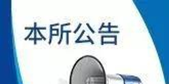 深交所发2019年端午节期间深港通下的港股通交易安排