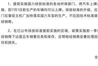 近七成经销商表示7月1日前无法消化国五库存车型