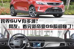 新车点评 | 全新吉利黑标、电子挡杆更精致,新帝豪GS还新增了1.5T?!