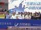 视频-中欧乒乓球赛结束国内选拔 冠亚军将赴卢森堡