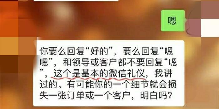 """新京报:员工回复""""嗯""""被老板批 到底是谁玻璃心"""