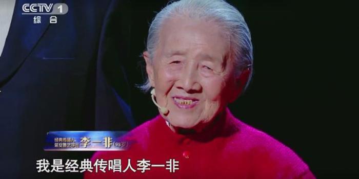 《黄河大合唱》首唱者之一李一非逝世 享年98岁
