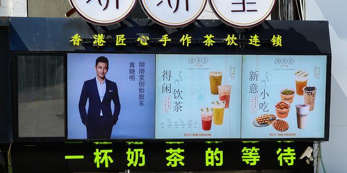 """黄晓明退奶茶店""""沏沏堂""""工商行列 名下有58家公司"""