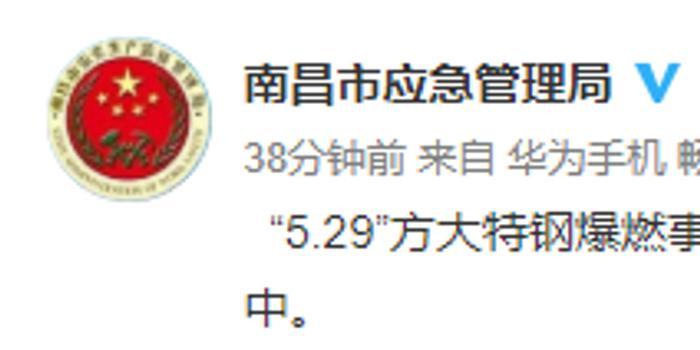 南昌方大特钢爆燃事故已致4死 6名伤员全力救治中
