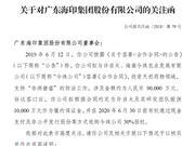 """海印股份称要投产""""非洲猪瘟疫苗""""引深交所十大问询"""