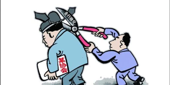十部门:全面推开行业协会商会与行政机关脱钩