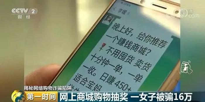 揭秘网络购物诈骗陷阱:网上购物抽奖 一女子被骗16万