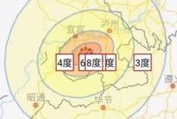 四川长宁地震造成多人伤亡 当地上市公司紧急回应