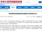"""""""防止改名随意扩大范围""""民政部划出""""红线"""""""