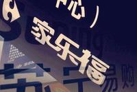 家乐福中国48亿卖身苏宁 老对头沃尔玛股价却创新高