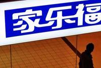 苏宁48亿收购家乐福80%股权 新一轮新零售大战来临?