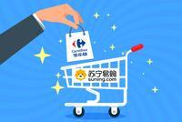 苏宁易购收购家乐福中国 全场景零售布局再推进