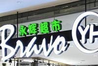 """被苏宁""""抢亲"""" 永辉超市宣布终止投资家乐福中国"""