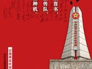 广东仁化县:铜鼓岭上洒热血 红军碗盛鱼水情