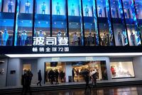 多家券商回怼沽空机构声援波司登 中信预计股价涨46%